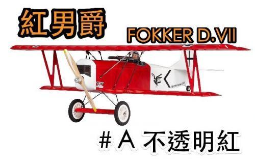 ���k�� FOKKER D.VII ���l�� (EP-46A)