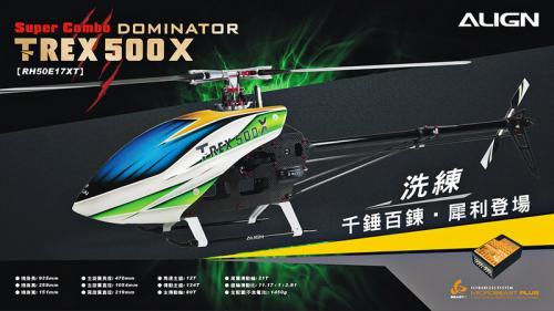 500-X電動直升機