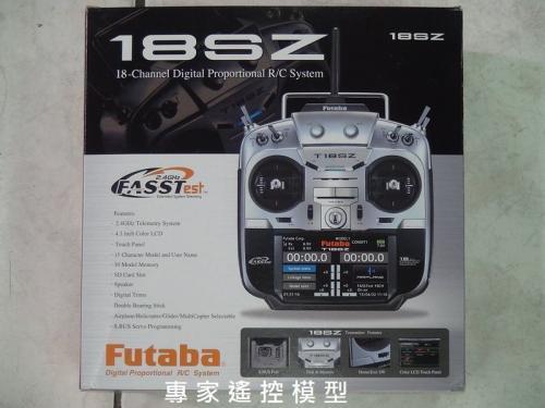 FUTABA-18SZ遙控器