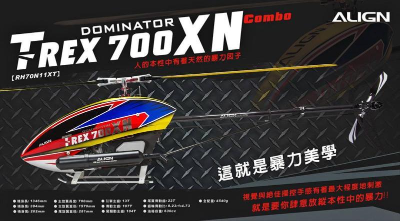 700XN90級燃油直升機