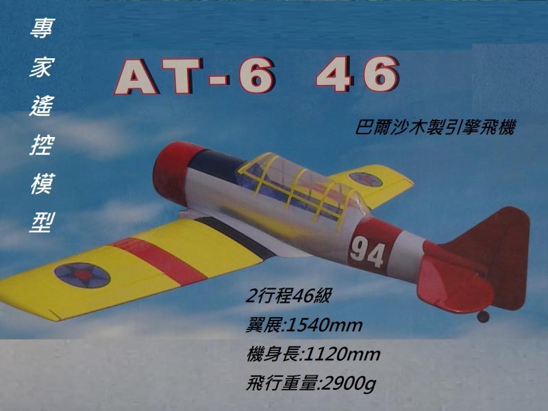 AT-6 �������� �ں��F��s �ƾ�: ����:2��{46�� �l�i:1540mm ������:1120mm