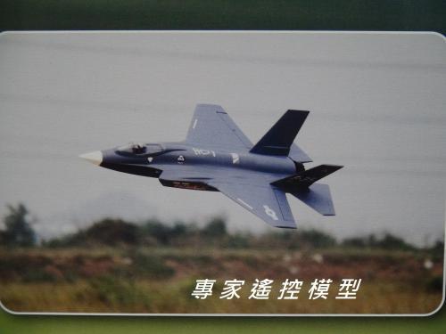 F-35 V2(�����q�ʦ��})70mm�ɭ����ž��M��  �ƾڡG  �V�q���� �q�ʦ��}(�ž�����)  �l�i�G800mm  ������G1200mm  ���歫�q�G1100g