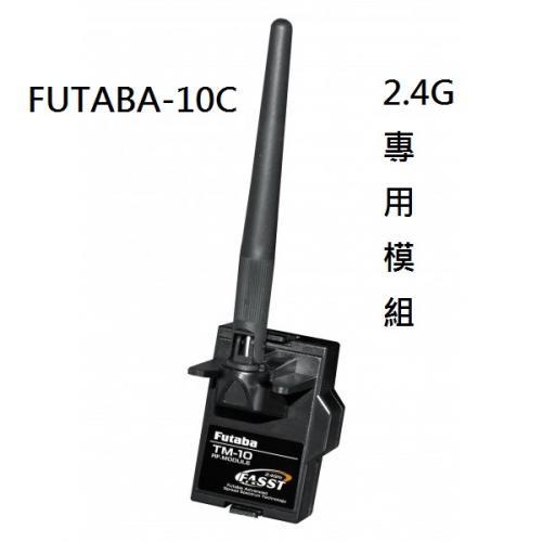 FUTABA TM-10 FASST 2.4G�o�g�Ҳ� [�`�N]�u��10C�M��